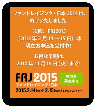 FRJ2015