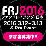 ファンドレイジング・日本2016