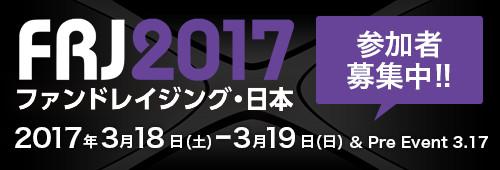 ファンドレイジング・日本2017