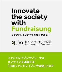 ファンドレイジングジャーナルオンラインを運営する「日本ファンドレイジング協会」とは?