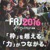 「枠」を超える。「力」がつながる。-ファンドレイジング・日本2016に向けたメッセージ