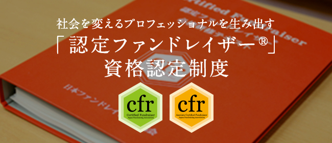 社会を変えるプロフェッショナルを生み出す 「認定ファンドレイザー®」資格認定制度