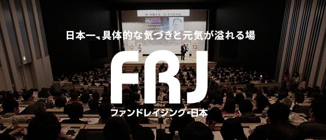 日本一、具体的な気づきと元気が溢れる場 ファンドレイジング・日本(FRJ)
