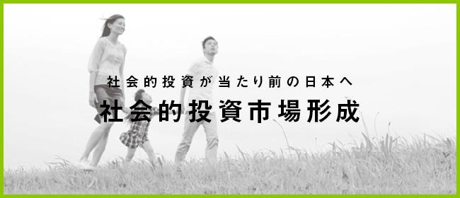 社会的投資が当たり前の日本へ