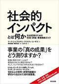 【書籍】社会的インパクトとは何か 社会変革のための投資・評価・事業戦略ガイド