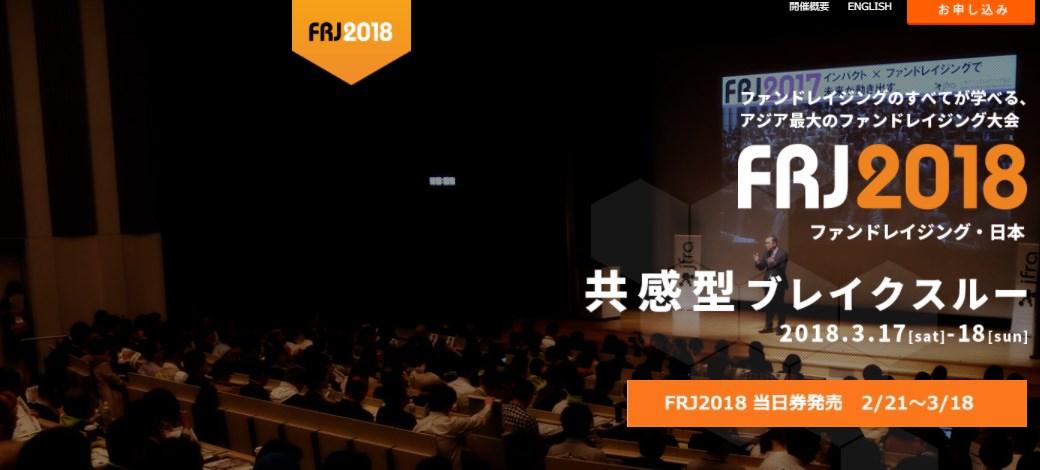 ファンドレイジング・日本2018