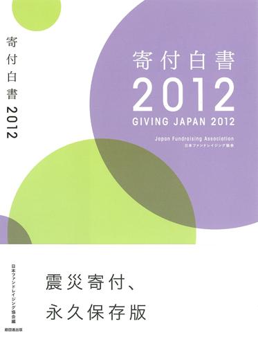 寄付白書2012s-01