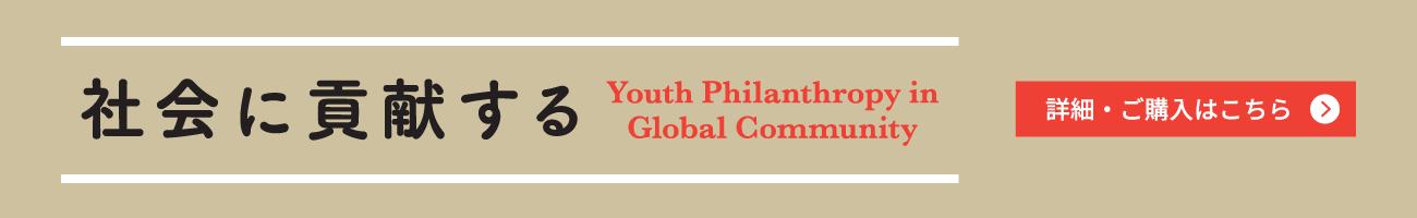 20150515_社会に貢献するバナー
