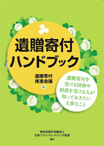 izoukifu_handbook