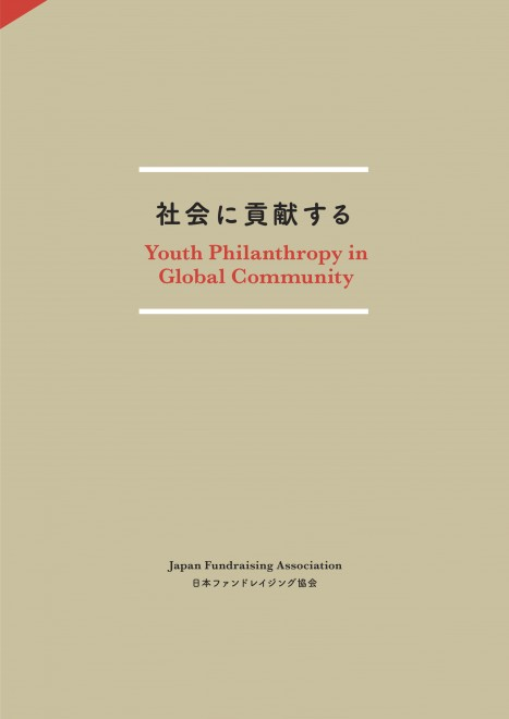 社会に貢献する―Youth Philanthropy in Global Community