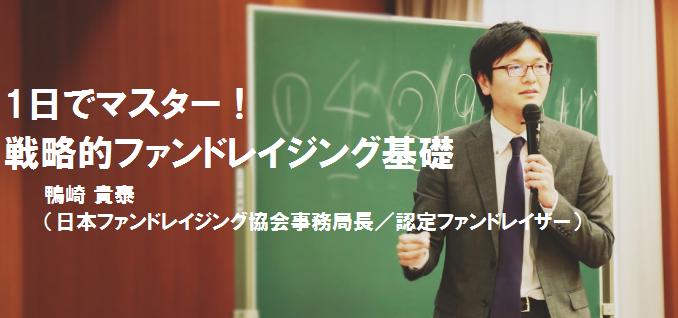 20150415_鴨崎講師
