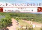 北海道ファンドレイジングキャンプ