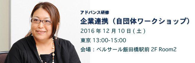 training-banner1026-takagi