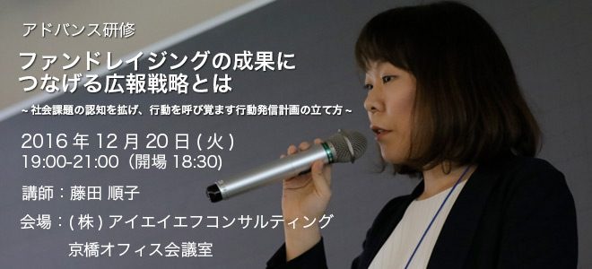 school-banner-fujita