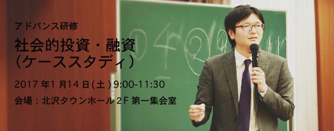 training-banner0114-kamozaki