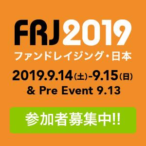 ファンドレイジング・日本2019