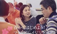 ファンドレイジング入門(全9回)~善意のお金の集め方~