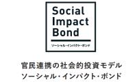 ソーシャル・インパクト・ボンド(SIB)