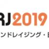 社会課題解決に向けたソリューションプロバイダーの挑戦|FRJ2019特集号 スポンサーセッション紹介