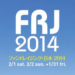 FRJ2014バナー
