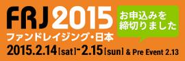 ファンドレイジング・日本 2015