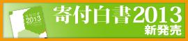 寄付白書/ GivingJapan