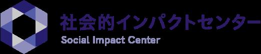 社会的インパクトセンター Social Impact Center