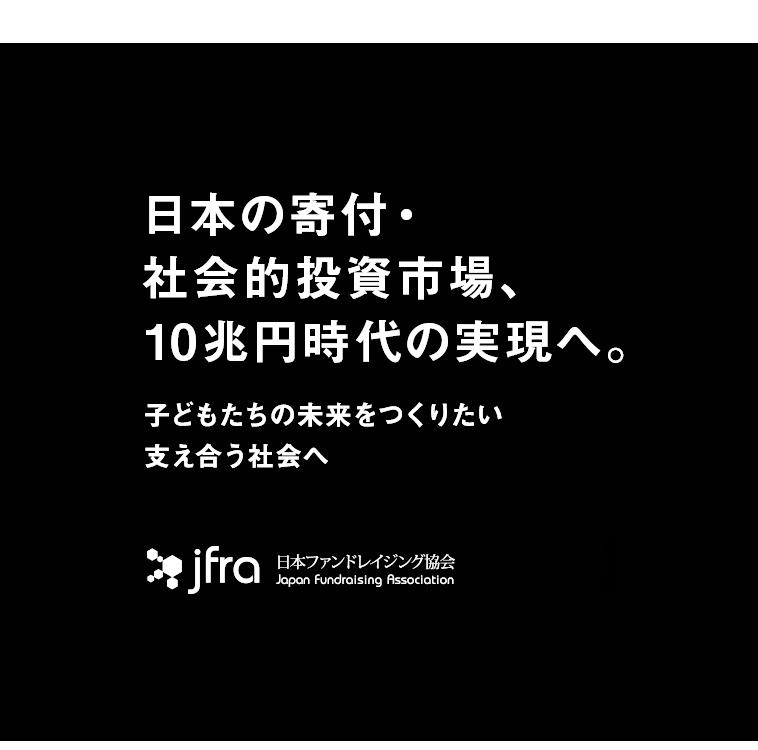 日本の寄付・社会的投資市場、10兆円時代の実現へ。
