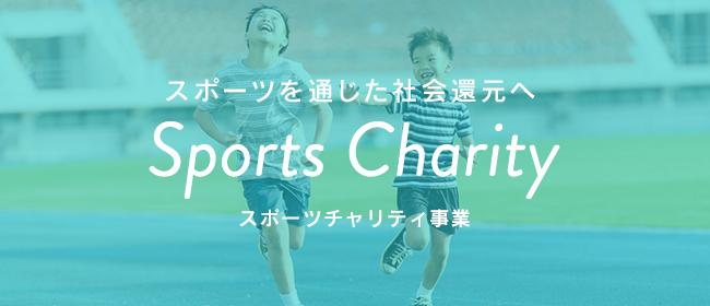 スポーツチャリティ事業