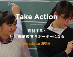 寄付する・社会貢献教育サポーターになる
