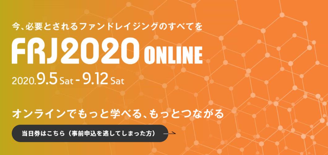 FRJ2020オンライン