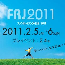 ファンドレイジング・日本2011(FRJ2011)