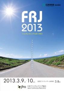 FRJ2013_hyoushi
