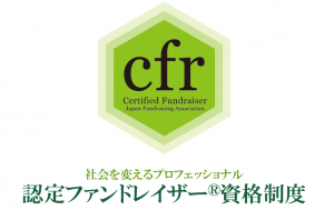ファンドレイザー資格制度