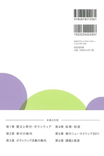寄付白書2012s-02