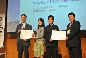 第4回日本ファンドレイジング大賞