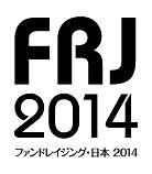 frj2014_logo_small