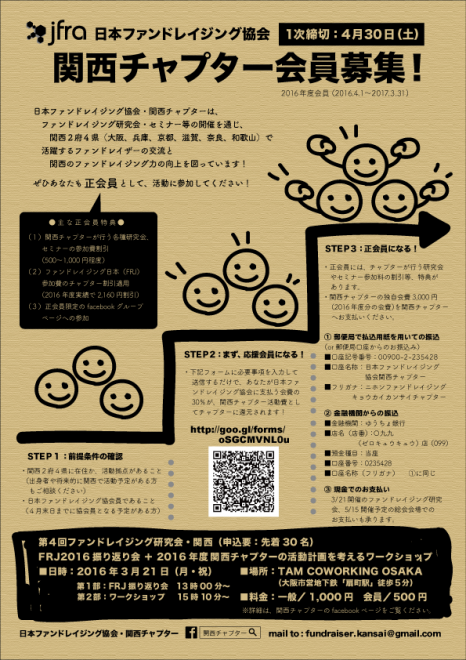 2016_kansai_cp