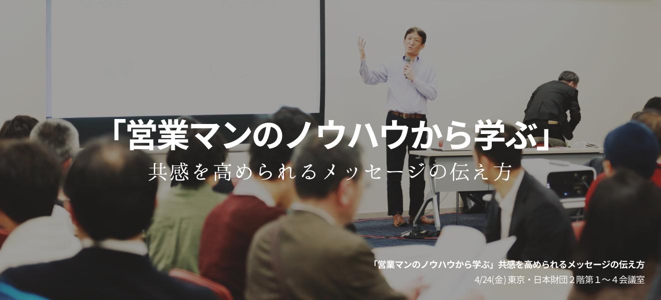 20150424_宮本講師