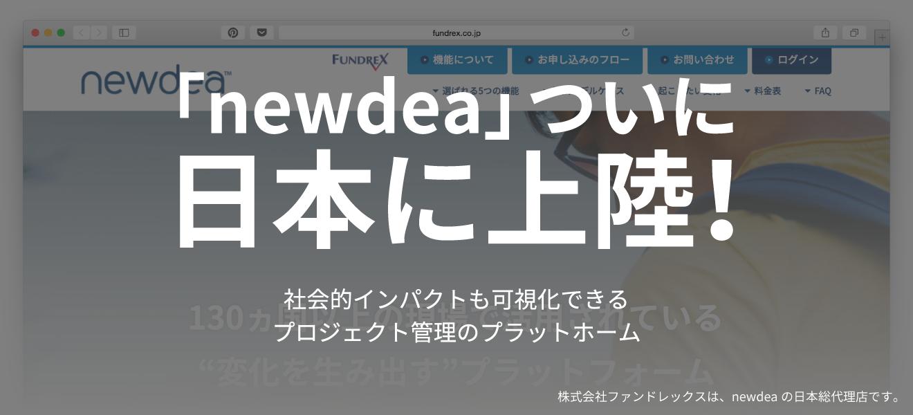 20150424_newdea