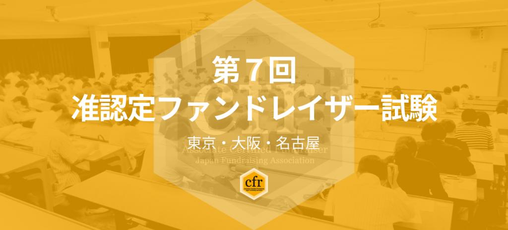 20150628_准認定ファンドレイザー試験