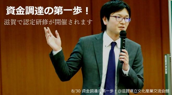 0830滋賀県認定研修写真