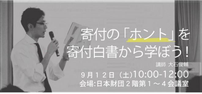 20150810_大石講師