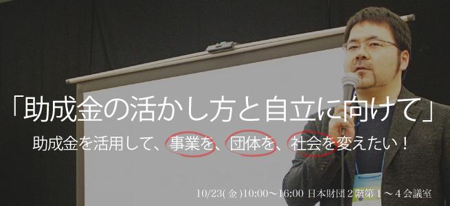 20151023_山田講師_01