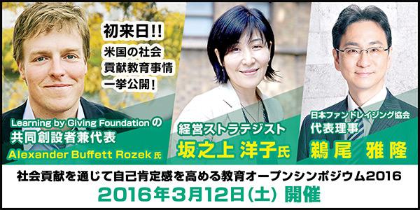 banner20160218