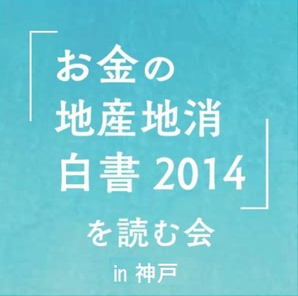 お金の地産地消白書を読む会in神戸