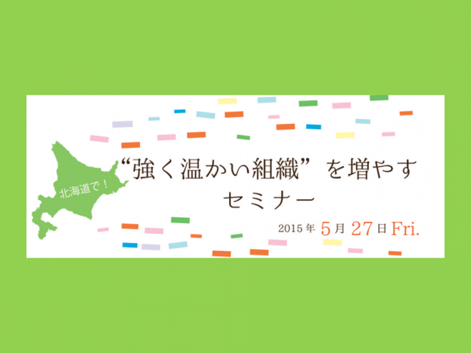 0527北海道選択研修画像