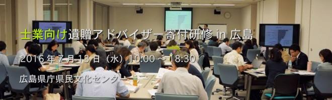 hiroshima-banner0713