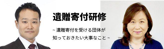 kenshu-banner20160818-2