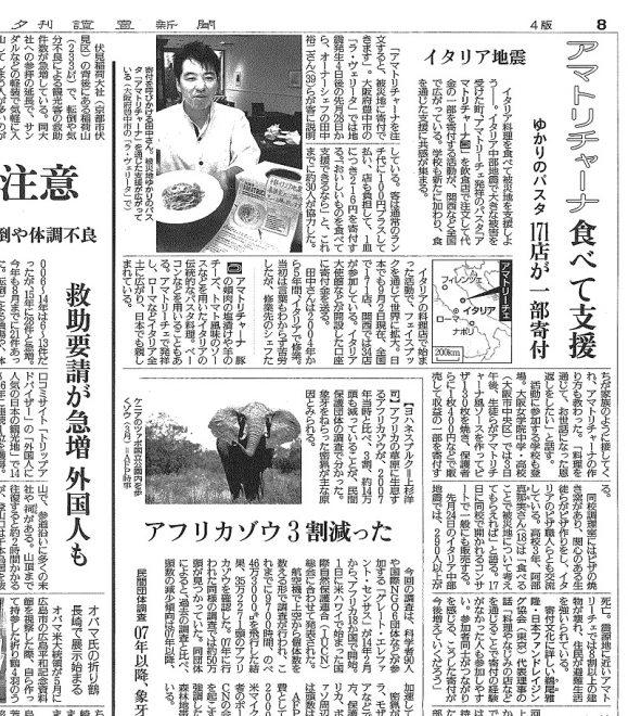 20160903読売新聞